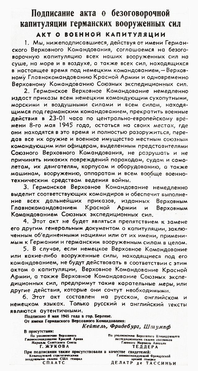 Акт_о_капитуляции